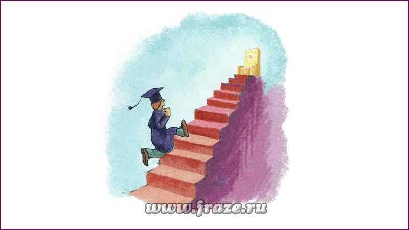 Далеко пойти — достичь многого, добиться высокого положения в жизни.