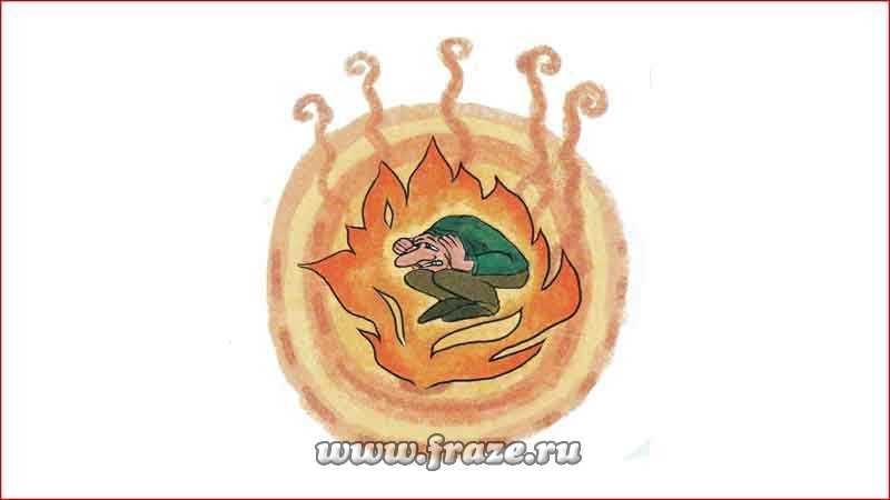 Геенна огненная — неотвратимое наказание, вечные муки.